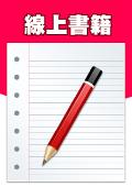 果毅國小學校本位環境教育課程