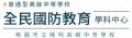 全民國防教育學科中心 - 國中小融入教育